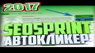 Новый Бот для Seo Sprint 2017