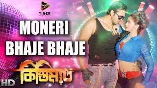 Moneri Bhaje Bhaje - Kona & Tasif | Kistimaat (2014) | Arifin Shuvoo | Achol |