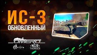 Обзор ИС-3: Обновлённый | War Thunder