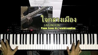 ใจกลางเมือง - LABANOON - Piano Cover By TotaldreamBao