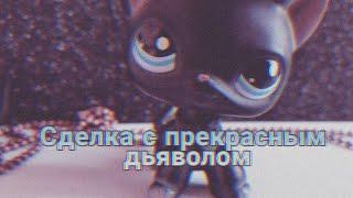 """LPS сериал """"Сделка с прекрасным дьяволом"""" 1 серия"""