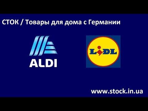 Товары для дома LIDL / ALDI на вес! Цена 5,75 евро/кг!