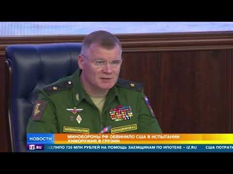 Минобороны РФ обвинило США в испытании химоружия в Грузии