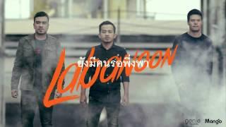 [Audio Lyric]พลังงานจน - Labanoon feat.เปาวลี พรพิมล