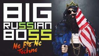 55 на 55 – НО ЭТО НЕ ТОЧНО (feat. Big Russian Boss)
