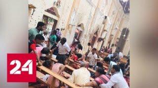 Страшные взрывы на Шри-Ланке. Ранены сотни человек - Россия 24