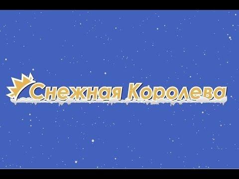 """Магазин одежды """"Снежная королева"""""""