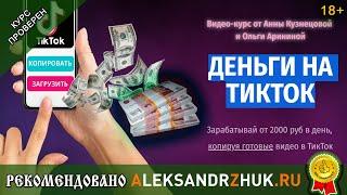 Деньги на ТикТок зарабатывай от 2000р в день копируя готовые видео - реальные отзывы и факты