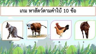 เกม หาสัตว์ตามคำใบ้ 10 ข้อ   VGameKids