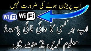 How To Get Wifi Paswords With Android Device AnyWhere New Trick 2018