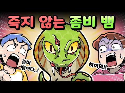 체리툰 | 왜 아직 살아있는거지?!😱 좀비 뱀 등장🐍💀  | 영상툰/썰툰/일상툰 | 설렘썰/공포썰/고민썰/개그썰