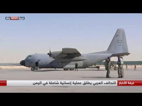 إطلاق عملية إنسانية شاملة في اليمن  - نشر قبل 7 ساعة