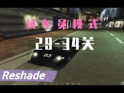 【Reshade】极品飞车5试车员模式29-34关 娱乐解说 Reshade插件加持,極速快感5|保時捷榮耀|保時捷之旅