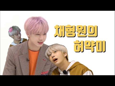 [몬스타엑스/형원] 종이인간 채형원의 허약미