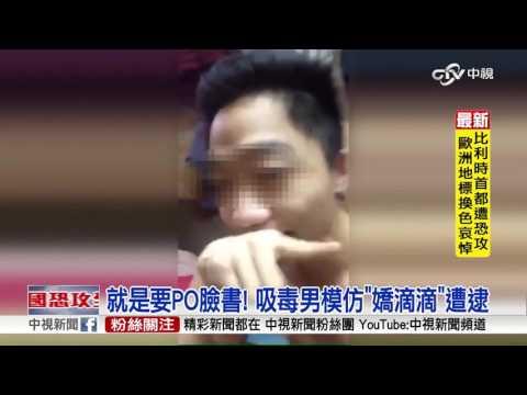 自拍吸毒影片PO臉書 遭網警盯上│中視新聞20160323
