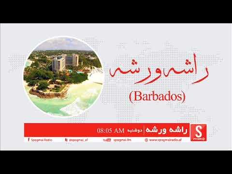 Barbados-Rasha Warsha Program-Spogmai Radio-2017-12-11