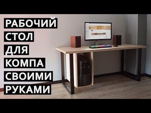 Самодельный компьютерный стол из ФСФ фанеры | True Roots Workshop