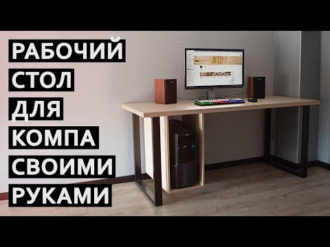 Как сделать стол для компьютера