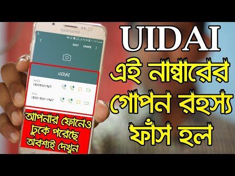 UIDAI নাম্বারের রহস্য কি?Automatic Save Aadhaar Helpline Number,Why?Truth Behind UIDAI Number
