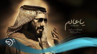 نور الزين - ياعالم   Noor AlZain - Ya Alam