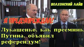 Лукашенко, как преемник Путина, объявил референдум!