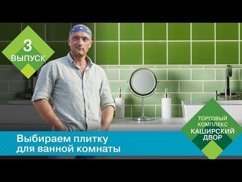 """Советы от ТК """"Каширский Двор"""": Как выбрать плитку для ванной комнаты"""