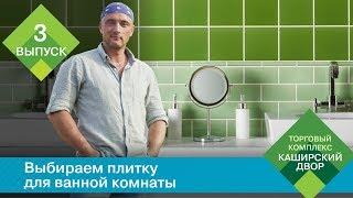 видео Как выбрать плитку для ванной комнаты?