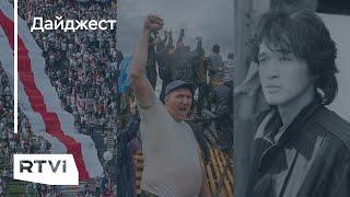 Протесты в Беларуси, борьба за Куштау, годовщина смерти Цоя // Главное за выходные