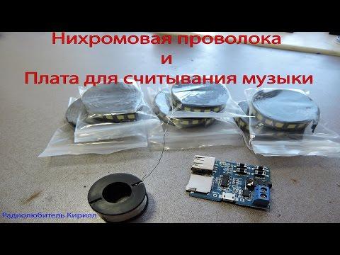 Посылки №2 Нихромовая проволока и плата для считывания музыки с Micro SD