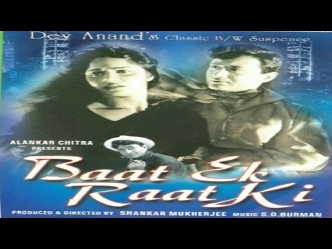 Baat Ek Raat Ki Full Movie | Dev Anand, Waheeda Rehman, Johnny Walker