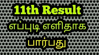 How to check 11th exam result check 2018 | madurai central channal |