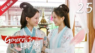 [ENG SUB] General's Lady 25 (Caesar Wu, Tang Min) (2020) Icy General vs. Witty Wife