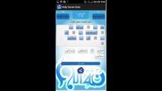 Holy Quran Quiz HD720