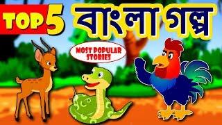 TOP 5 বাংলা গল্প | Rupkothar Golpo | Çizgi film Bangla | Bengali Masallar | Koo Koo TV