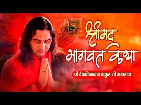 Shreemad Bhagwat Katha || Shri Devkinandan Thakur Ji