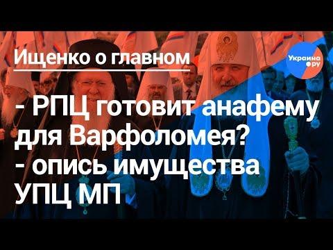 Ищенко о главном#22: анафема для Варфоломея, захват имущества УПЦ МП