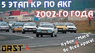Обзор 5-го этапа Кубка России по АКГ 2002-го года