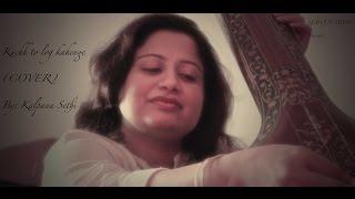 Kuch To Log Kahenge | Kalpana Sethi | AMAR PREM