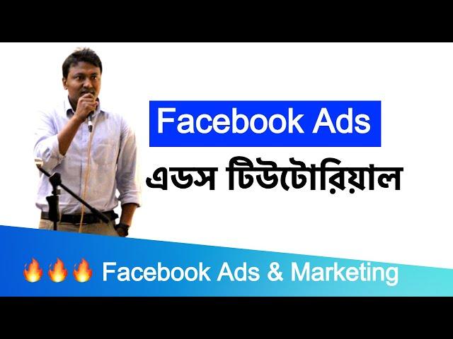 2. Facebook Ads Tutorial 2020 (ফেসবুক এড টিউটোরিয়াল) | Facebook Marketing Bangla Tutorials 2020