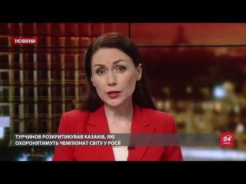 Випуск новин за 20:00: Вибух у Києві
