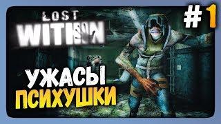 Lost Within Прохождение #1 ✅ УЖАСЫ ПСИХУШКИ!