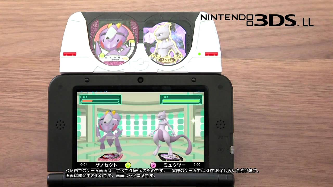 pokémon tretta lab for nintendo 3ds commercial (ポケモントレッタ