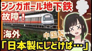【海外の反応】故障連発!?無理してでも日本製を選んでおけば…シンガポールの中国製の地下鉄車両、故障が多数発覚!と言うニュースを見た外国人の反応「えっ、修理に何年もかかるってどういうこと?」