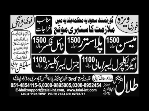Jobs in Saudi Arabia, UAE, Algeria, Malaysia 10 May 2017, Expres