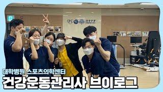 [vlog/#건강운동관리사] 새해맞이 단발💇♀️. 일하고 레슨가고 운동하는 브이로그#리듬체조#크로스핏