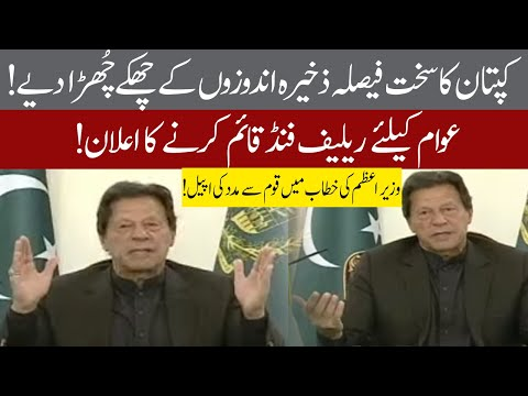 PM Imran Khan addresses to Nation | 30 March 2020 | 92NewsHD