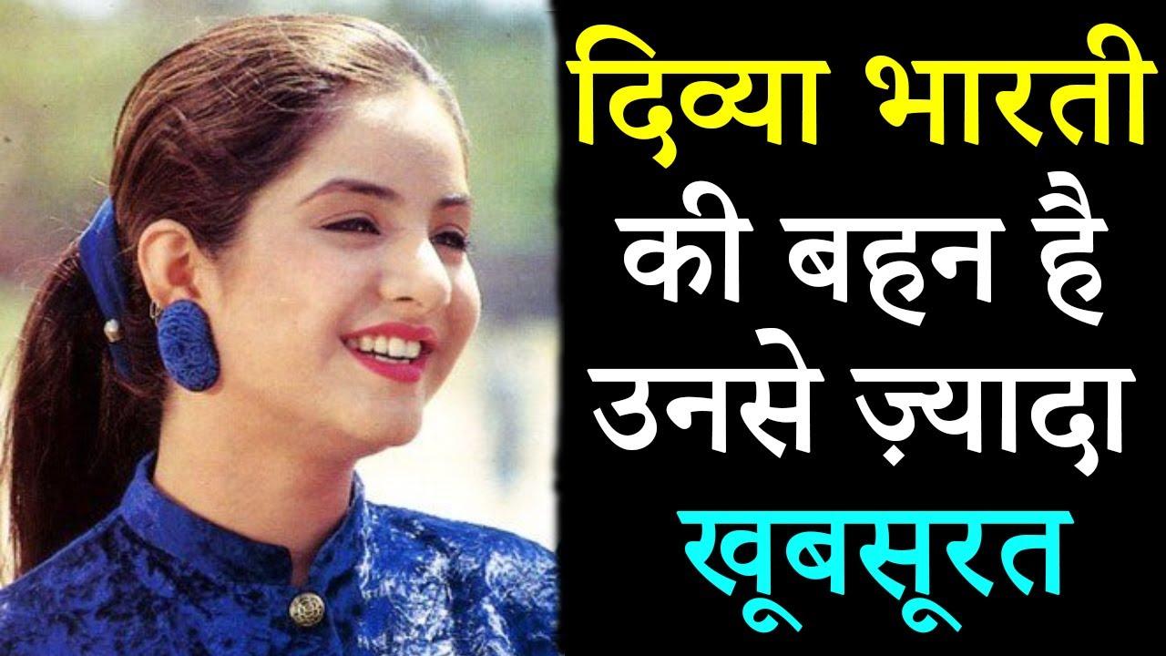 दिव्या भारती की बहन है बेहद खूबसूरत अभिनेत्री! Divya Bharti Sister ! Sister Of Divya Bharti