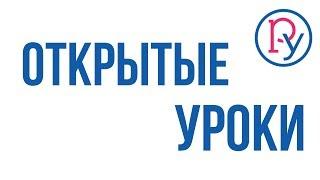 Открытые уроки. Российский учебник
