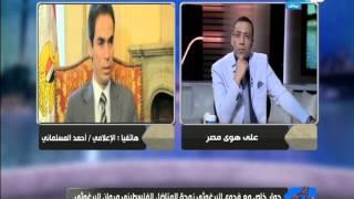 """#على_هوى_مصر   شاهد ماذا قال المسلماني عن """" مروان البرغوثي """" في مداخلة هاتفية مع خالد صلاح"""