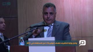 مصر العربية | وكيل وزارة الكهرباء: نهدف لتوفير 18 % من الاستهلاك في 2017